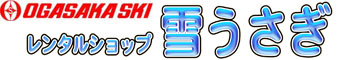 白樺高原国際スキー場 レンタルショップ雪うさぎ 合同会社蓼星会 LLC.ryouseikai